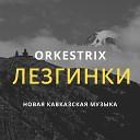 Orkestrix - Чеченская лезгинка