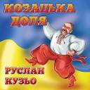 Руслан Кузьо - Люблю тебе
