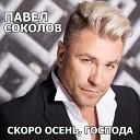 Павел Соколов - Cкоро осень господа