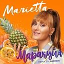 Marietta - Маракуйя Remix by Arfeeva