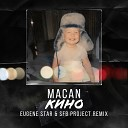 Macan - Кино Eugene Star Sfb Project Remix