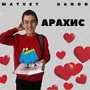 Matvey Danon - Стас прелесть