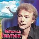 Николай Гнатюк - Ромашка белая