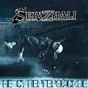 Skrizhali - Черная пантера