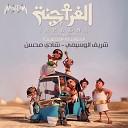 Sherif El Wesseimy Shady Mohsen - Funky
