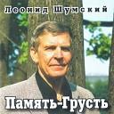 Леонид Шумский - В городском саду