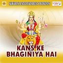 Rekha Bhardwaj - Kans Ke Bhaginiya Hai