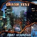 Crash Test - Пункт назначения