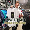 Димас Бомбасс - Стоник с фабрики