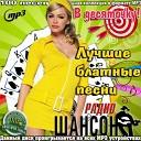 Игорь Латышко - Люблю ее