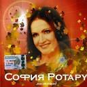 София Ротару - Нет мне места в твоем сердце В Матецкий М Файбушевич