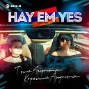 Тома Арутюнян Каролина Арутюнян - Hay em yes Мы армяне