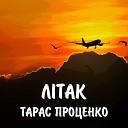Тарас Проценко - Л так