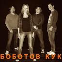 БОБОТОВ КУК - Песня про космонавтов Remix