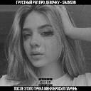 Shanson - Грустный рэп про девочку