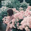 Namiko Shinozaki - Unknown