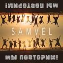 Samvel - Мы повторим