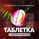 Джаро Ханза feat Kavabanga Depo kolibri - Таблетка Drobi Noise Anuchin Radio Edit