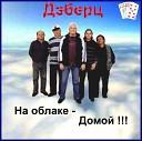 А ПАРФФ и гр ДЭБЭРЦ - СТАВКИ