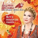 Людмила Николаева - Я на горку шла