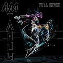 АМ - Танцы Full Dance