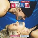 Клава Кока feat Niletto - Краш Hardphol Remix Radio Edit