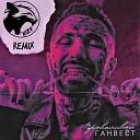 Ганвест - Проваливай Remix 98db