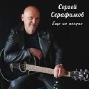 Сергей Серафимов - Так хочется любви