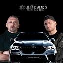 DAVA - Ч РНЫЙ БУМЕР feat SERYOGA