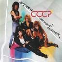 CCCP - Вставай страна огромная