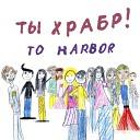 to harbor - Быть