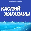 Азамат Аналбай Хansanat - Каспий жа алауы