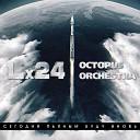 Lx24 feat Octopus Orchestra - Сегодня Пьяным Буду Вновь