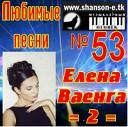Елена Ваенга-2. Любимые песни от Музыкального огонька 53