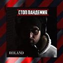 Roland - Стоп пандемия