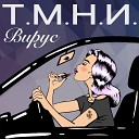 ViRUS - Т М Н И Ты Меня Не Ищи Version 2019