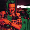 Pushnoy - Him Wicked Game
