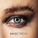 Елена Темникова - Навстречу (Acoustic Version)