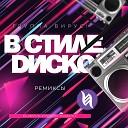 Вирус - В стиле диско Synth Pop Remix