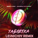 Джаро Ханза Feat Kavabanga Depo Kolibri - Таблетка Lesnichiy Remix
