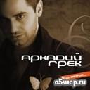 Аркадий Грек - Атаман