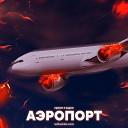 привет я Вадим - Аэропорт Redline346s Remix