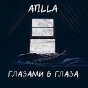 Atilla - Глазами в глаза