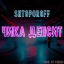 Shtoporoff - Чика денсит