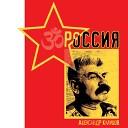 Кулишов Александр - Колдунья