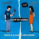 HammAli Navai - А Если Это Любовь Eddie G Sasha First Radio Remix