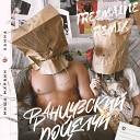 Миша Марвин Ханна - Французский Поцелуй TREEMAINE Remix