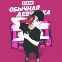 SLAAV - Обычная девчонка