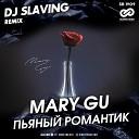 Mary Gu - Пьяныи романтик DJ SLAVING Radio Edit