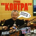gruppa - kontra_odessa[1]